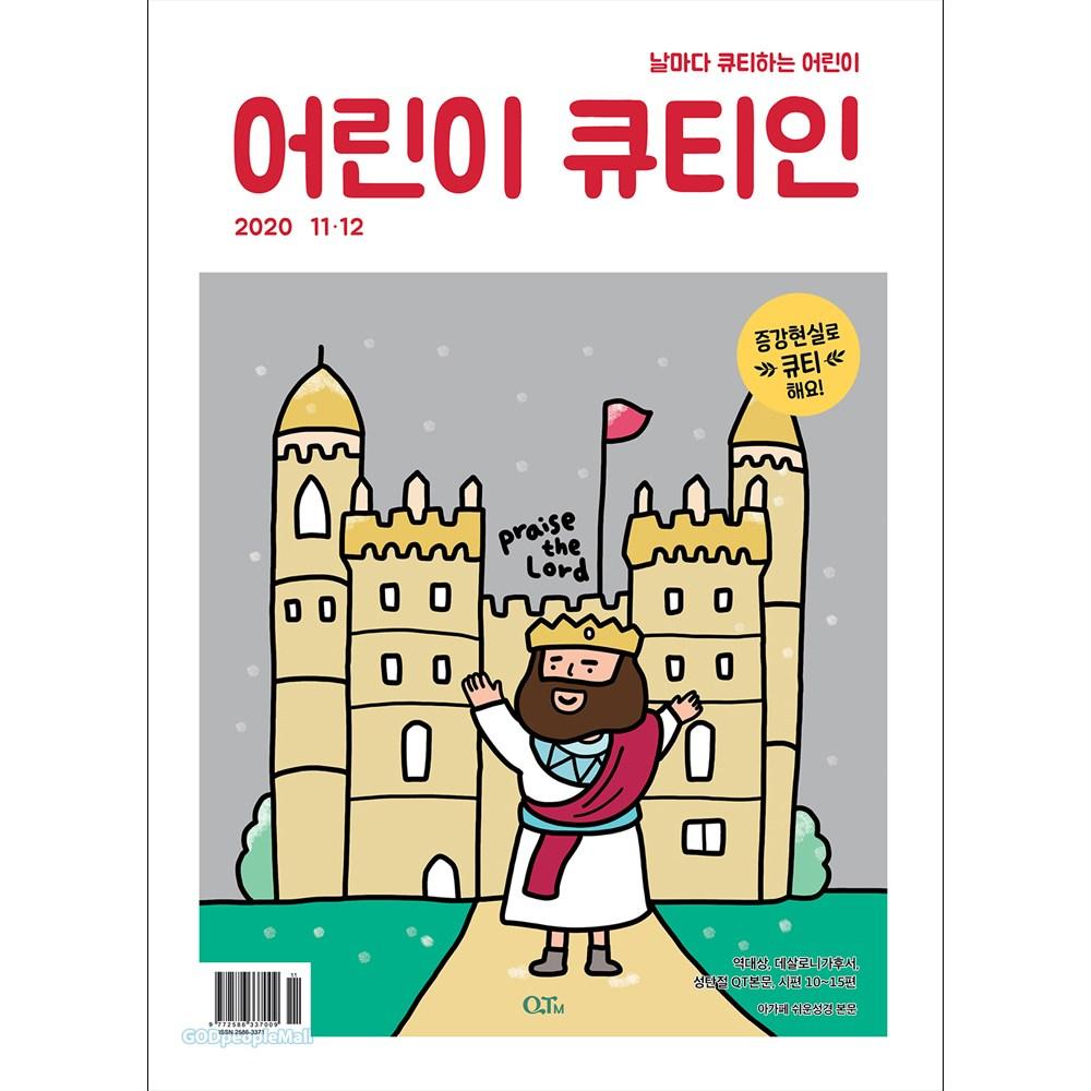 갓피플 어린이 큐티인 (2020년 11-12월) 묵상집 큐티집 QT
