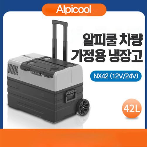 Alpicool 알피쿨 차량용 가정용 냉장고42L NX42 (12V 24V)