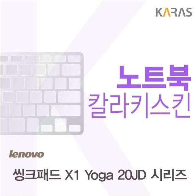 레노버 씽크패드 X1 Yoga 20JD 시리즈 용 칼라키스킨, 1