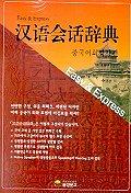 중국어회화사전(CASSETTE TAPE 4개 포함), 동양문고