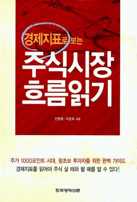 경제지표로 보는 주식시장 흐름읽기, 한국경제신문사