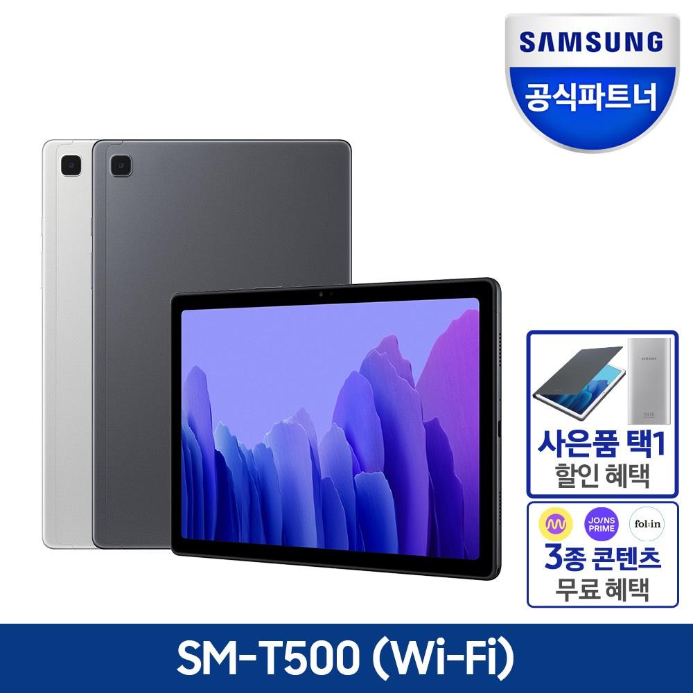 인증점 삼성 갤럭시탭A7 10.4 SM-T500 64G WIFI, 다크그레이, SM-T500NZ