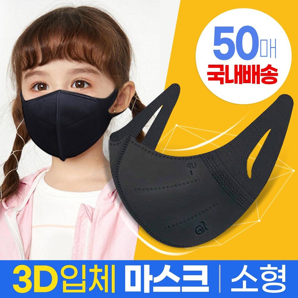 신성나라 네이처가드 엄마가찾는 3D 입체 마스크 일회용 50매 귀안아픈 아동용 유아 소형 블랙 어린이 숨쉬기 편한 여름용, 50매입, 1박스