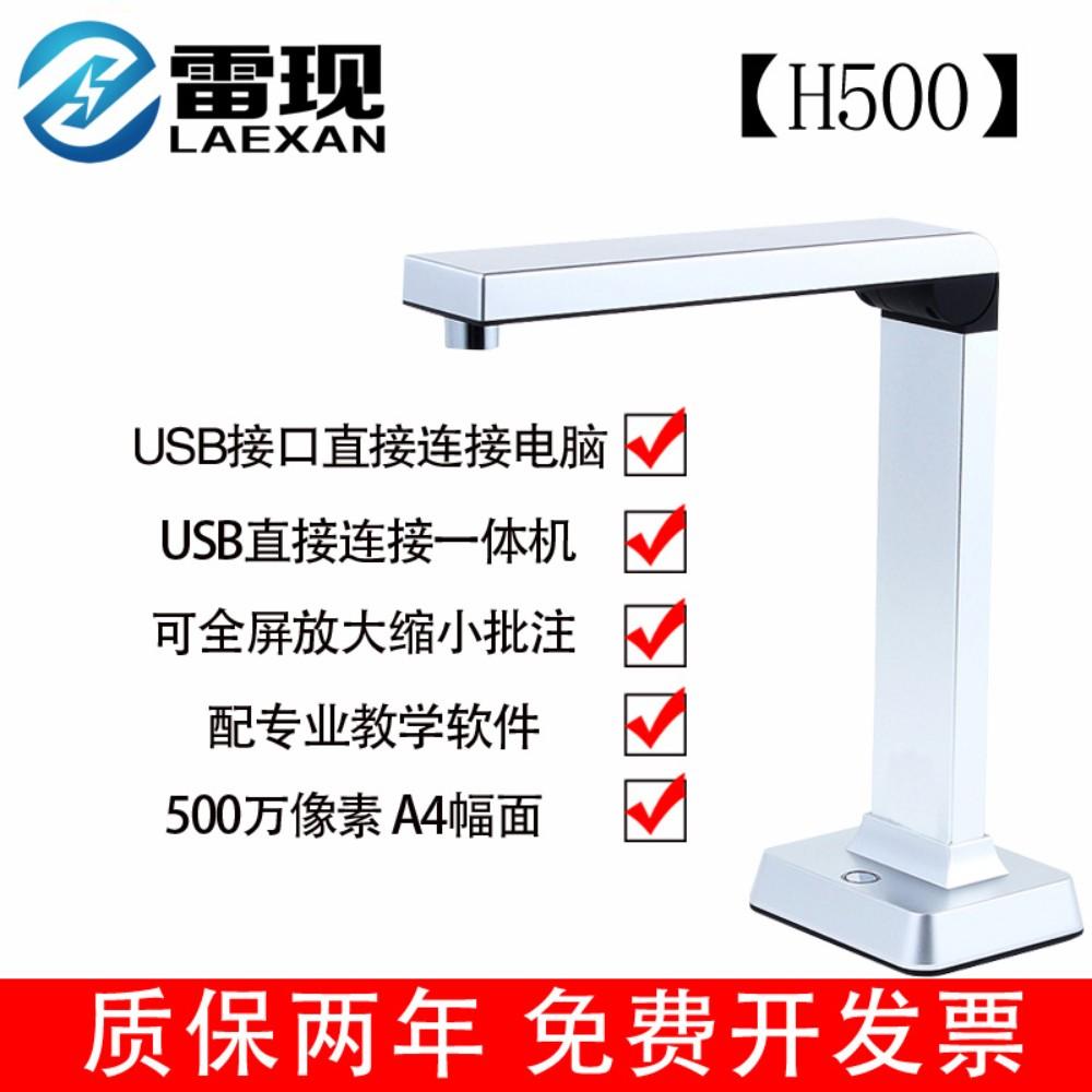 북스캔 책스캔 북스캐너 책스캐너 비파괴스캐너 pdf 스캐너 셀프스캔, H500 (500 만 화소) USB 인터페이스