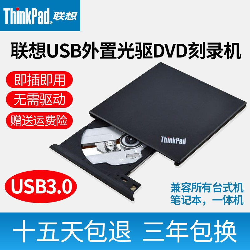 DVD콤보 Lenovo USB3.0외장 이동 CD롬 CD/DVD시디버너 탁상 필기노트 통용 외부연결 구동 기계, 기본