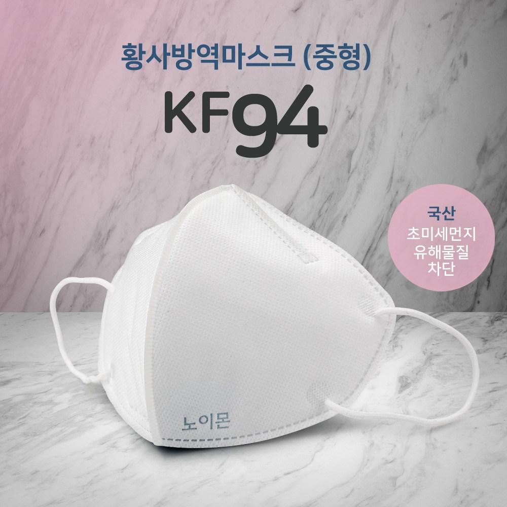 노이몬 KF94 미세먼지 황사 마스크 중형 50매(개별포장), 1팩, 50매입