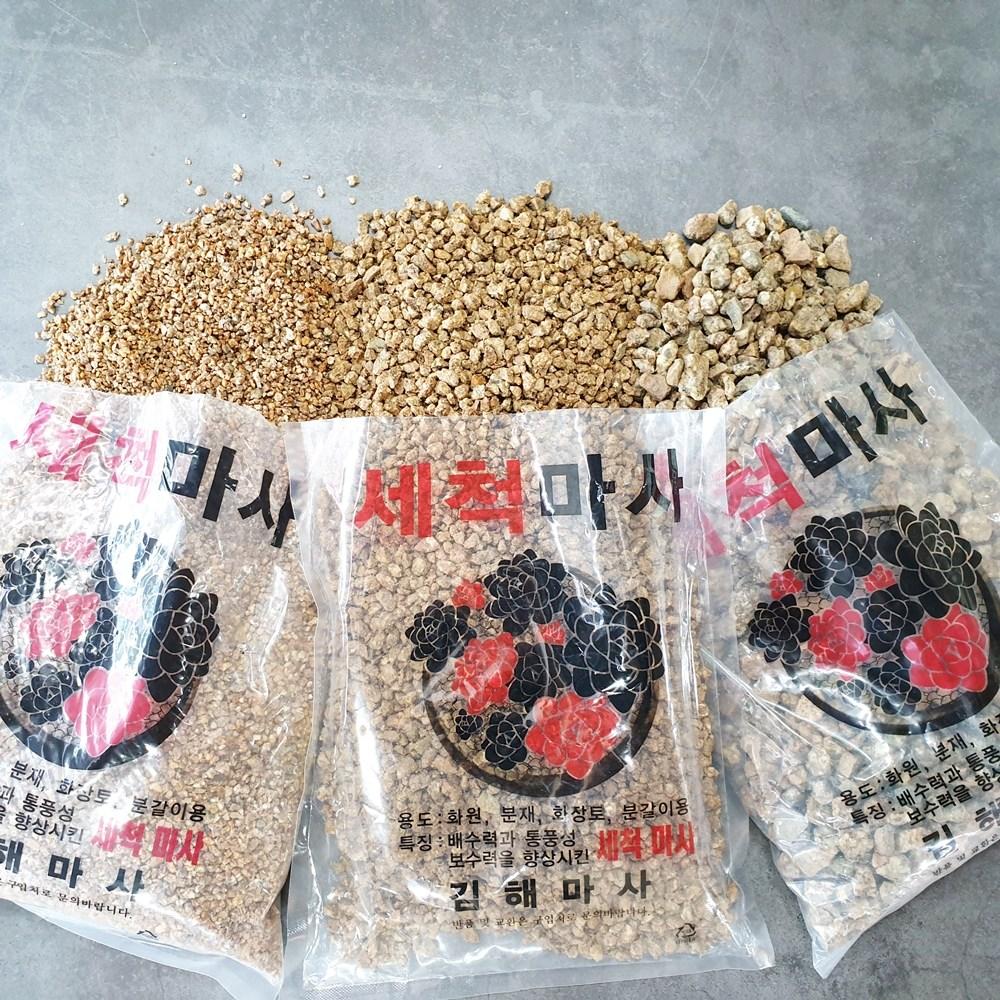 김해 세척 마사토 대립2kg+중립2kg+소립2kg