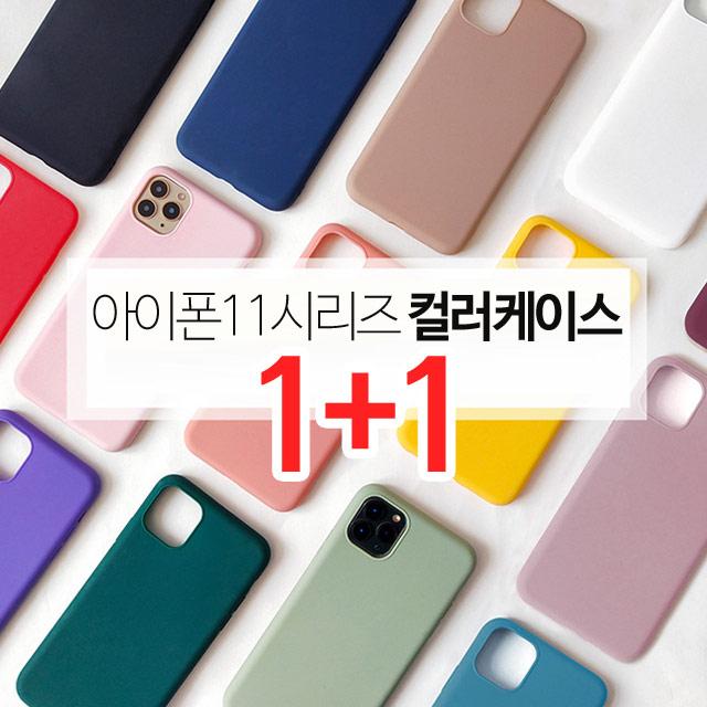 스톤스틸 1+1 아이폰11 아이폰11프로 파스텔 실리콘 슬림 아이폰 케이스 휴대폰