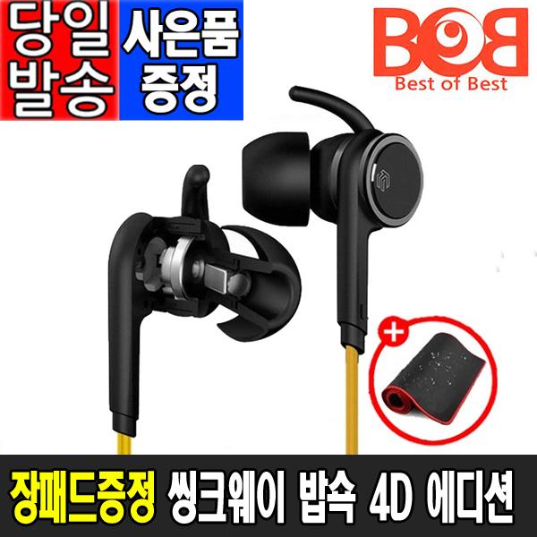 씽크웨이 밥쇽 4D 게이밍 이어폰-6-289949080