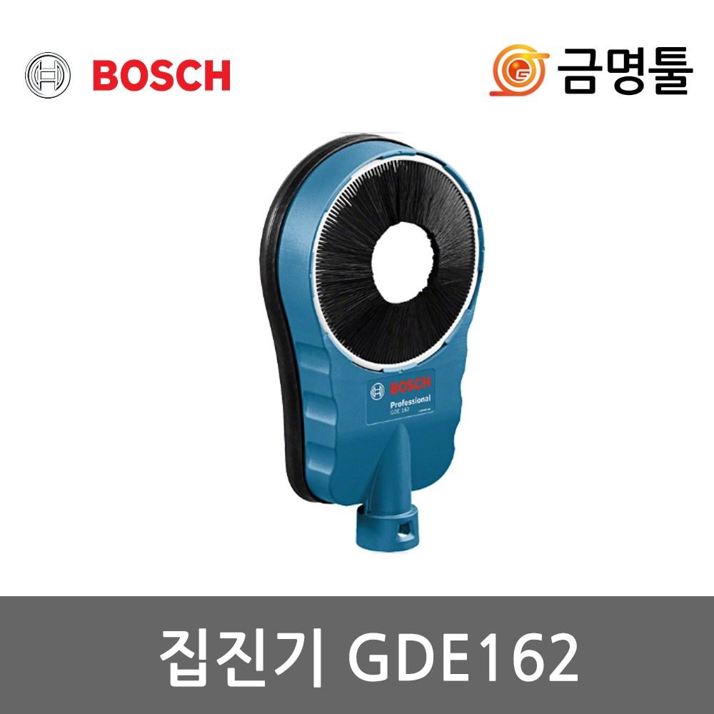 보쉬 GDE162 햄머드릴용집진기 흡착형 작업범위68-162mm 집진흡입카바