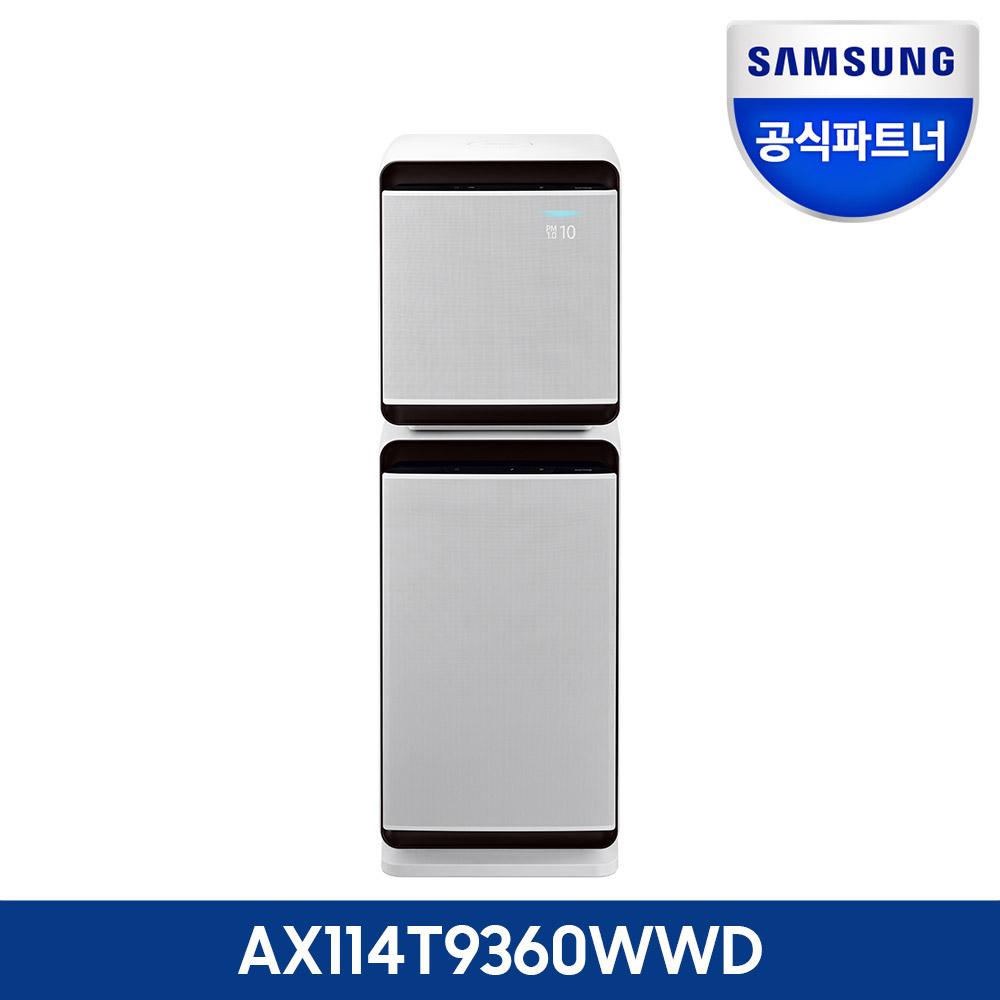 삼성전자 무풍 큐브 공기청정기 AX114T9360WWD 삼성직배송, 삼성 무풍 큐브 공기청정기 AX114T9360WWD