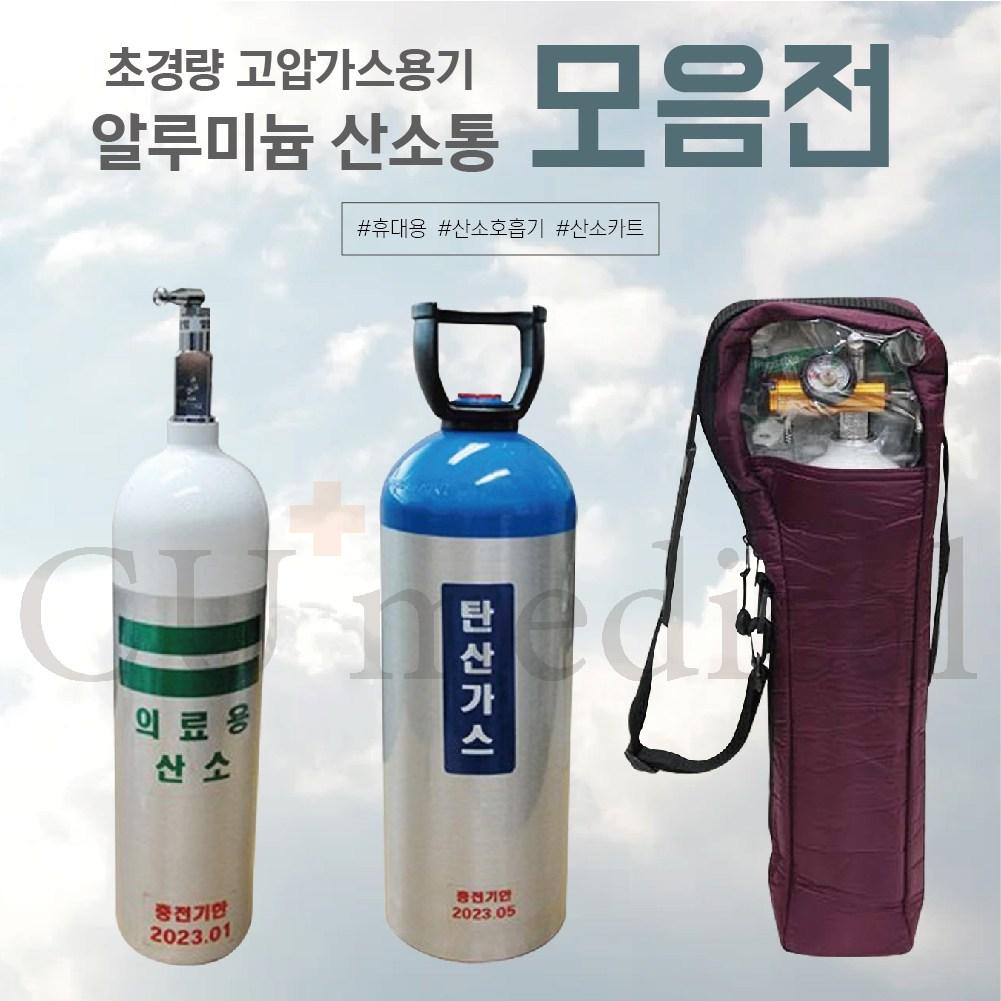 [CU메디칼] [구매] 알루미늄 산소실린더 2.8L / 4.6L / 4.9 L / 10.2L / 13.4L / 33.4L / 휴대용산소통 / 이동식 / 초경량 고강도, 10.2L (상담필수 주문제작) (POP 5671711472)