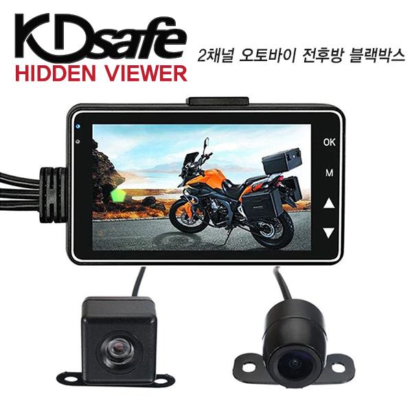 KDsafe 바이크 오토바이 스쿠터 자전거 2채널 블랙박스, 2채널 블랙박스(64GB메모리카드)