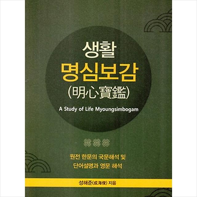 생활 명심보감 + 미니수첩 제공