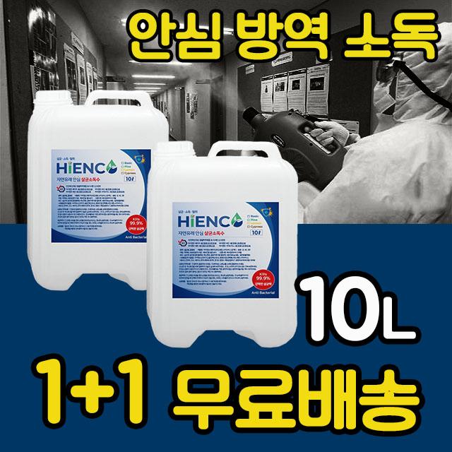 [2월까지 1+1] 사무실 학교 공공시설 하이엔코 대용량 10L /20L 99.9% 초강력 살균+탈취 인체무해 안심 방역용 소독제 천연향 세균 제거 살균 소독 약 수, 10L x 2개 (1+1이벤트), Basic 무향
