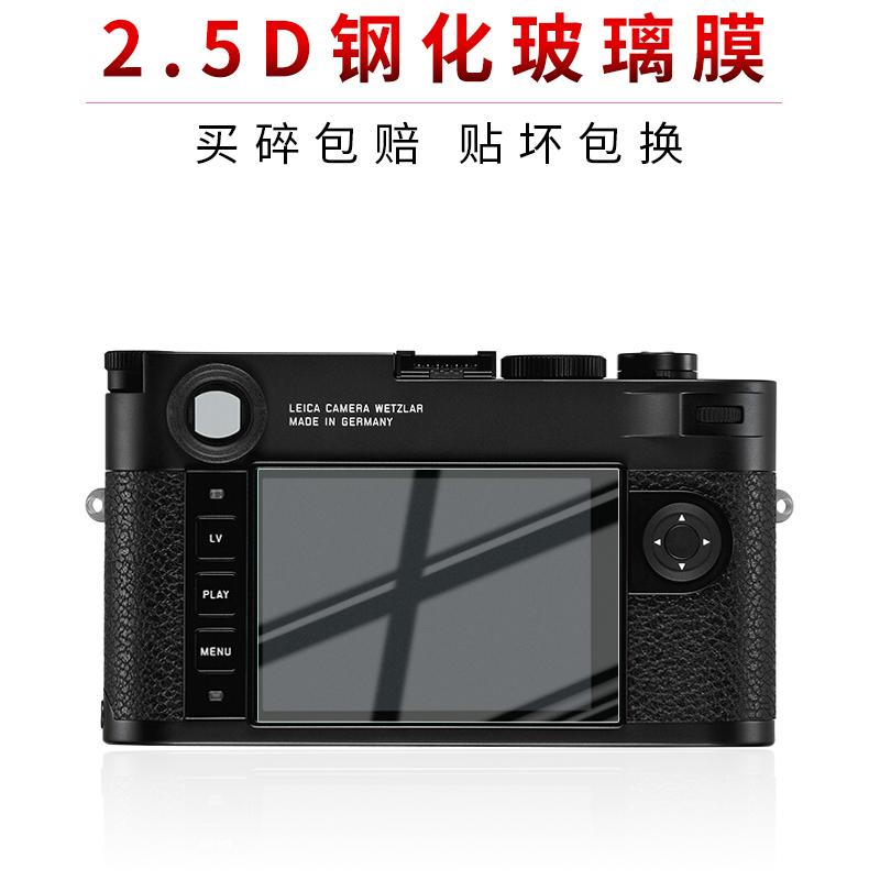 라이카 미니룩스 줌 M10-R 카메라 강화필름 풀커버 고화질 3인치 화면보호필름에 시험, 01 [원터치] 아크 지문방지 강화필름
