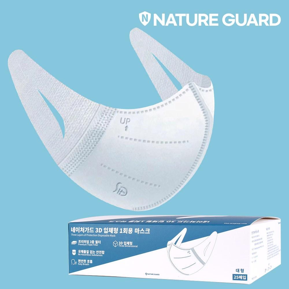 네이처가드 3D 입체 마스크 성인용 (화이트) 벌크형, 25매입