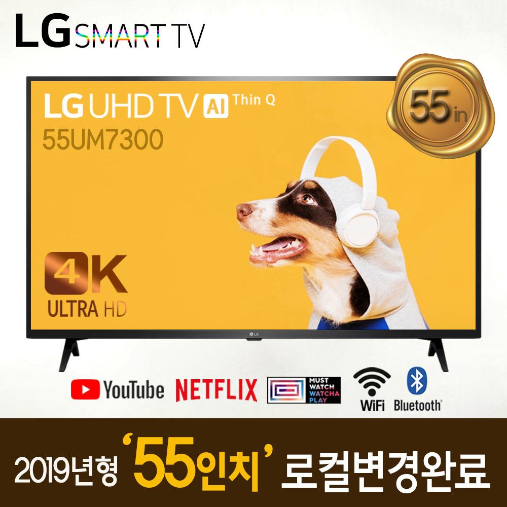 LG전자 로컬변경완료 55UM7300 55인치 4K UHD 스마트 리퍼TV, 방문설치, 수도권 외 벽걸이
