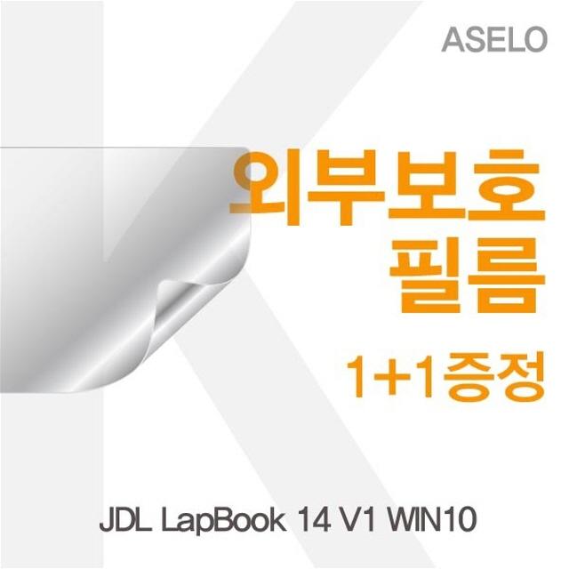 ksw90206 JDL LapBook 14 V1 WIN10용 외부보호필름(아셀로3종), 1