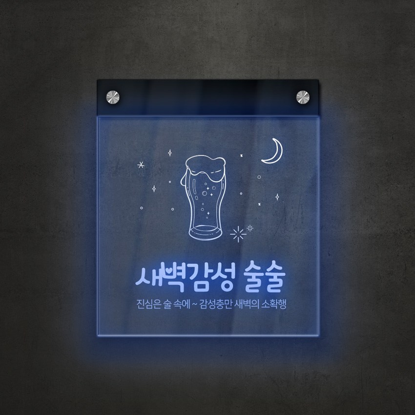 아크릴팜 LED 네온사인 조명간판 감성포차 [디자인 06] 홈포차 와인바 이자카야 나래바 화자카야 신혼집인테리어, 벽피스