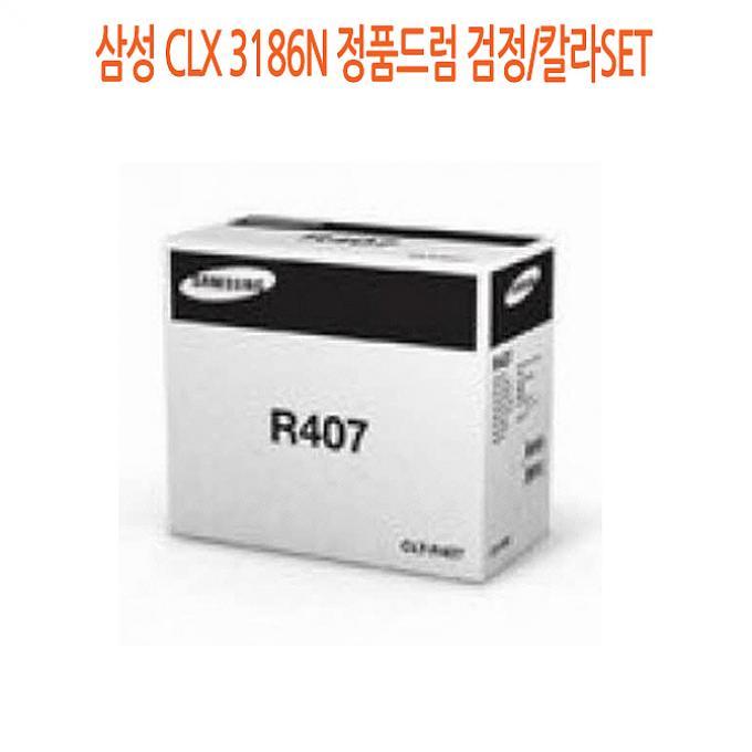 정배마트 삼성 CLX 3186N 정품드럼 검정 칼라SET 정품토너, 1, 해당상품