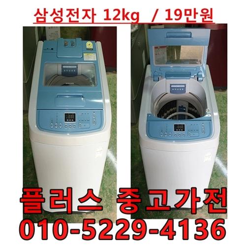 삼성전자 통돌이세탁기 12kg_(+플러스중고가전), 삼성전자 통돌이세탁기 12kg