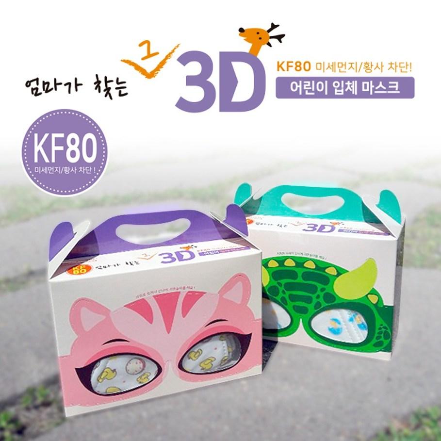 엄마가 찾는 그 3D 마스크 KF80 오리 입체 캐릭터 일회용 아동 어린이용, 1개, 30매