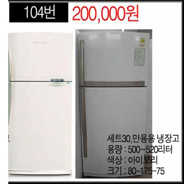중고가전 중고냉장고 500리터급 일반형, 냉장고