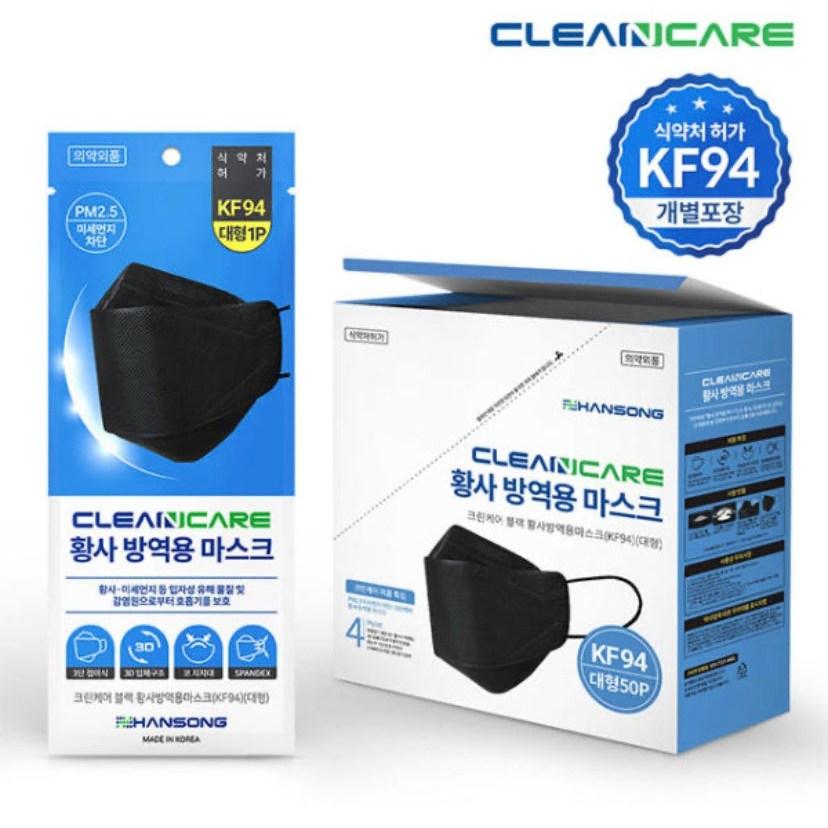 [블랙] 100% 국내생산 KF94 고급개별포장 방역마스크 대형, 50매
