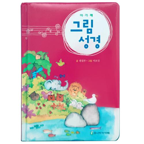 유아 그림 성경책 어린이 성경 동화, 5) 아가페 그림성경
