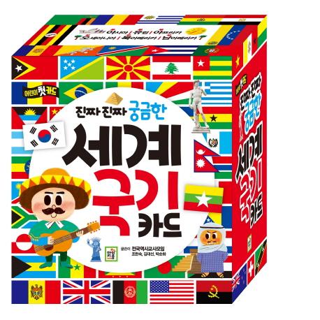 진짜 진짜 궁금한 세계 국기 카드:어린이 첫 카드, 아이키움북