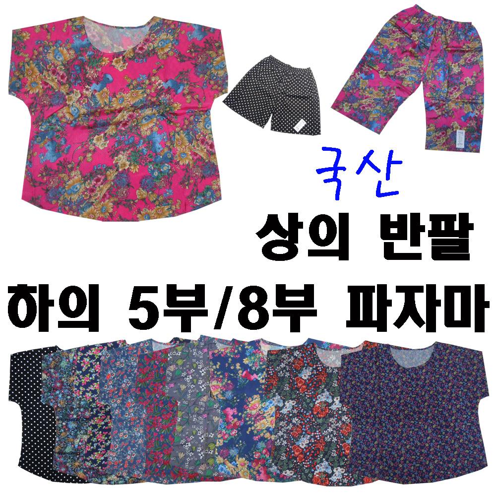 스타 PGS058 국산 여성 풍기인견여름하의5부8부상하잠옷