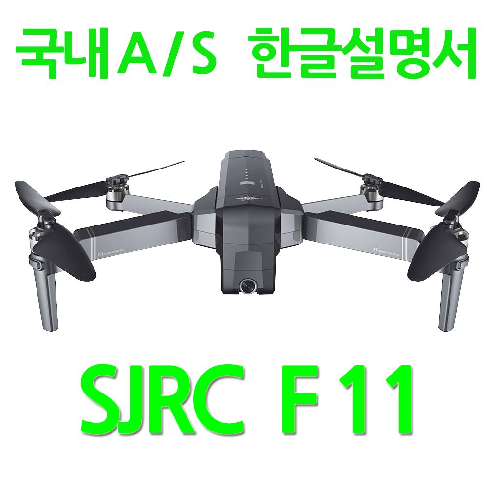 SJRC F11 20분비행 5G WIFI 가성비드론 AS가능, 선택1) SJRC F11