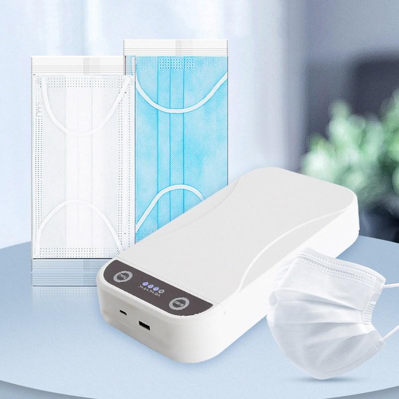 UV 마스크 집 살균기 소독기 휴대용 자외선 휴대폰, 펄화이트