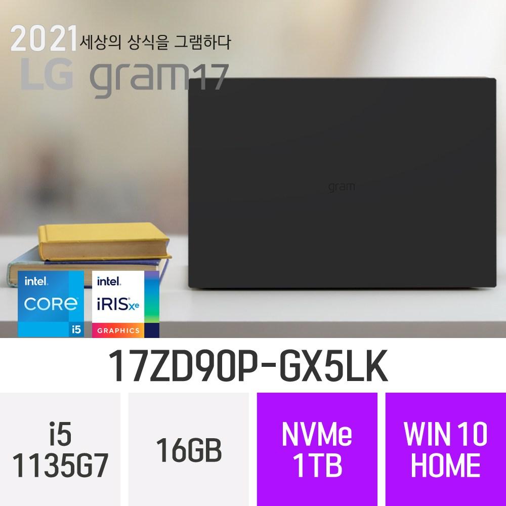 LG 2021 그램17 17ZD90P-GX5LK, 16GB, 1TB, 윈도우 포함