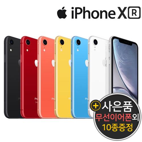 [펀폰코리아 중고폰] 아이폰XR 64GB 128GB 256GB 중고폰 공기계 사은품10종 증정, 화이트, 64GB/S급