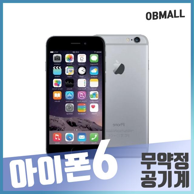 애플 아이폰6중고 공기계 업무폰 게임폰 알뜰폰 휴대폰 [오비몰], 16G B급, 실버