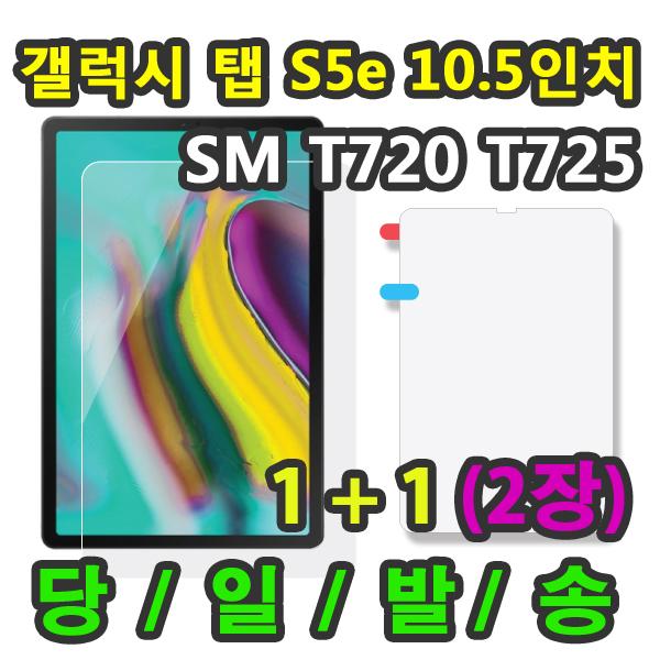 [1+1] 삼성 갤럭시탭S5e 10.5 고광택 액정 보호필름 1+1=2매 SM-T720 T725 T725N, 보호필름1+1 총2매