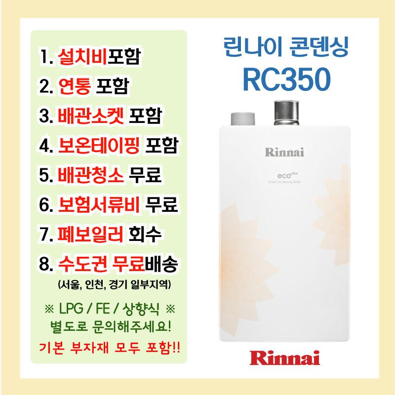 린나이 RC350, RC350-18KF