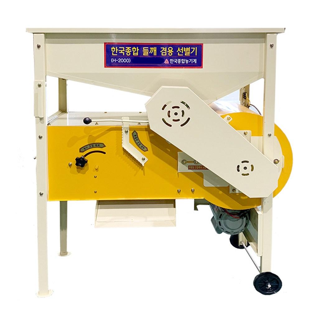 금성산업 신바람 선별기 H-2000 들깨겸용 양곡 곡물, 단품