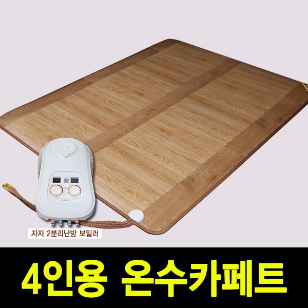 한일 온돌마루 온수매트, 3. 온수카페트(초특대형 2난방) 230cmX183cm
