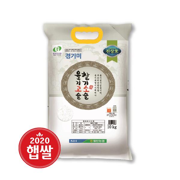 팔탄농협 2020년 햅쌀 햇살드리 진상미 10kg, 1개