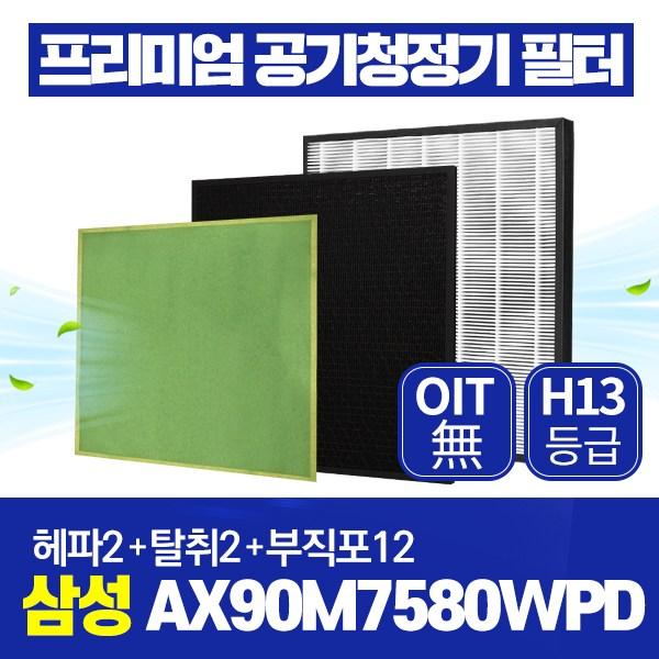 삼성 공기청정기 필터 AX90M7580WPD 호환필터 1년관리세트