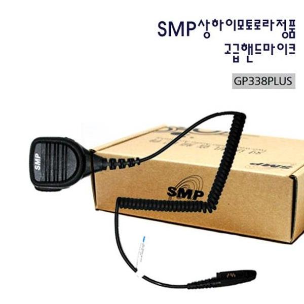 SMP정품 GP338PLUS 핸드마이크 모토로라 정품 (POP 5196023224)