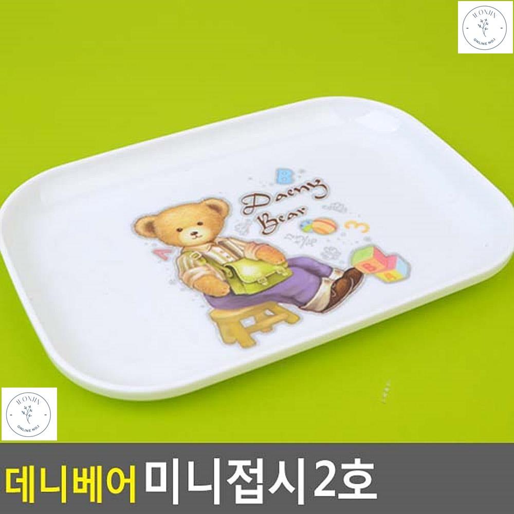 접시 아이사용안전 잘안깨지는 미니접시 주방용품 쟁반 식기