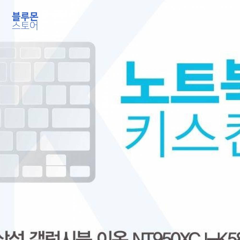 블루몬 갤럭시북 이온 NT950XCJ-K58 노트북키스킨(A타입) 키스킨 노트북키스킨, 1개, 단일상품
