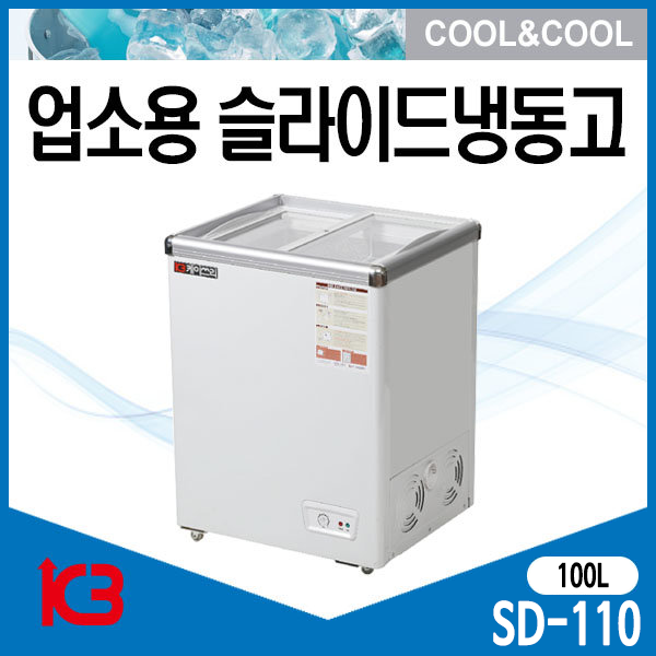 케이쓰리 소형냉동고 아이스크림냉동고 SD-110 (100L), SD-110 (100L) 620x520x786