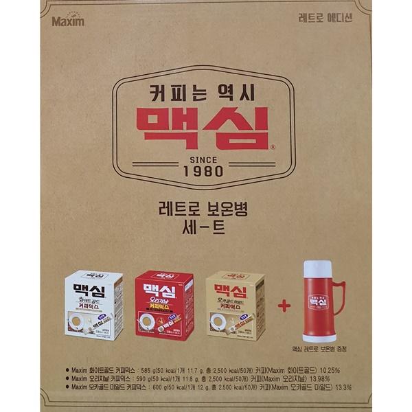 맥심 레트로 에디션 보온병 세트 (한정판), 1세트