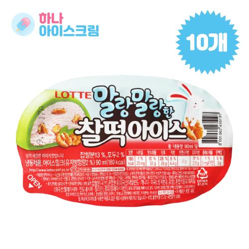 롯데제과 찰떡아이스 10개 아이스크림, 90ml