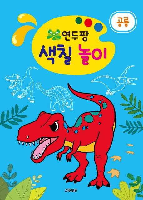 연두팡 색칠 놀이: 공룡, 그린키즈